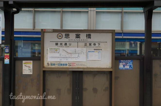 Shianbashi Tram Station